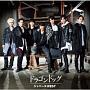 ドラゴンドッグ/プリンシパルの君へ(B)(DVD付)
