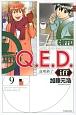 Q.E.D.iff-証明終了-(9)