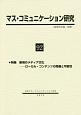 マス・コミュニケーション研究 特集:新潟のメディア文化-ローカル・コンテンツの危機と可能性 (92)