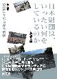 日本財団は、いったい何をしているのか 災害に立ち向かう群像 (4)