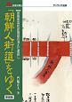 「朝鮮人街道」をゆく<新装版> 彦根東高校新聞部による消えた道探し