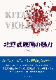 北野武映画の暴力
