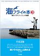 海フライの本 海のフライフィッシング教書 (3)
