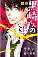 小説・黒崎くんの言いなりになんてならない (1)
