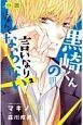 小説・黒崎くんの言いなりになんてならない (2)
