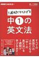 1週間で仕上げる中1の英文法 NHK基礎英語1 書いて確認