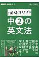 1週間で仕上げる中2の英文法 NHK基礎英語2 書いて確認