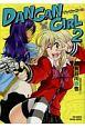 DANGAN GIRL(2)