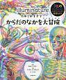 イルミネイチャー からだのなかを大冒険 3色のマジックレンズで、人体のふしぎを発見しよう!