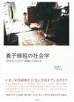 養子縁組の社会学 〈日本人〉にとって〈血縁〉とはなにか
