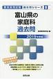 富山県の家庭科 過去問 教員採用試験過去問シリーズ 2019