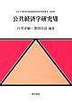 公共経済学研究 (7)