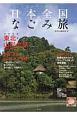 日本全国なごみ旅 至福の茶の湯体験