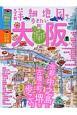 詳細地図で歩きたい町 大阪