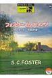 フォスターdeアレンジ~ケンタッキーの我が家~ グレード5~3級 STAGEA・ELポピュラー・シリーズ56