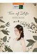 高田和泉 「Tree of Life」 グレード5~3級 STAGEA パーソナル・シリーズ47 (4)