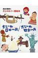 長谷川義史のだじゃれで一周絵本 2冊セット だじゃれ日本一周/だじゃれ世界一周