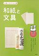 和紙と文具 伝統工芸のきほん5