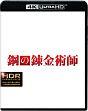 鋼の錬金術師 <4K ULTRA HD&ブルーレイセット>