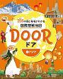 DOOR-ドア- アジア 208の国と地域がわかる国際理解地図(1)