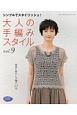 大人の手編みスタイル (9)