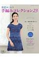 手編みコレクション 春夏*ミセス (23)