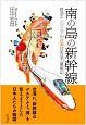 南の島の新幹線 鉄道エンジニアの台湾技術協力奮戦記