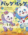 パンダルンダ パンダちゃんとおれたクレヨン (4)