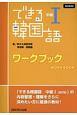 できる韓国語 中級1 ワークブック 改訂版対応