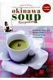 管理栄養士 伊是名カエの okinawa soup RecipeBook<英語版>