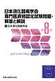日本消化器病学会専門医資格認定試験問題・解答と解説 (8)