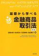 基礎から学べる金融商品取引法<第4版>