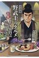 野武士のグルメ<漫画版> (3)