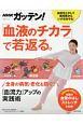 NHKガッテン!「血液のチカラ」で若返る。 「血流力」アップの実践術