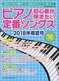 ピアノ初心者が弾きたい 定番ソングス 2018春夏