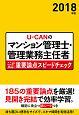 U-CANのマンション管理士・管理業務主任者 ここが出る!重要論点スピードチェック 赤シートつき ユーキャンの資格試験シリーズ 2018
