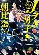 Jヲタ男子☆朝比奈くん (3)