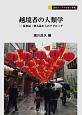 越境者の人類学 東北アジアの社会と環境 家族誌・個人誌からのアプローチ