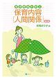 保育内容「人間関係」<第2版> 保育実践を学ぶ