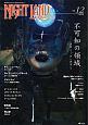 ナイトランド・クォータリー 不可知の領域-コスミック・ホラー (12)