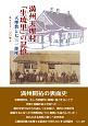 満州天理村「生琉里-ふるさと-」の記憶 天理教と七三一部隊