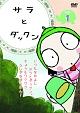 サラとダックン Vol.1