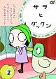 サラとダックン Vol.2