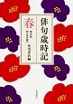 俳句歳時記<第五版・大活字版> 春