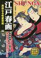 江戸春画-奔放なる性愛芸術- (4)