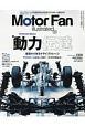 Motor Fan illustrated テクノロジーがわかると、クルマはもっと面白い(137)