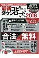 最新コピー&ダウンロードバイブル 2018