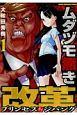 ムダヅモ無き改革 プリンセスオブジパング (1)