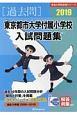 東京都市大学付属小学校 入試問題集 [過去問] 有名小学校合格シリーズ 2019