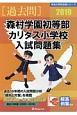 森村学園初等部・カリタス小学校 入試問題集 [過去問] 有名小学校合格シリーズ 2019